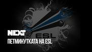 NEXTTV 039: Петминутката на ESL