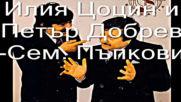Илия Цоцин и Петър Добрев Сем. Пъпкови