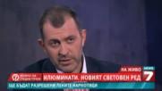 108.илюминати и нов световен ред - 11.03.2014