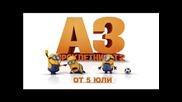 Аз Проклетникът 2 - Миньонски футбол