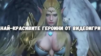Най-красивите героини от видеоигри