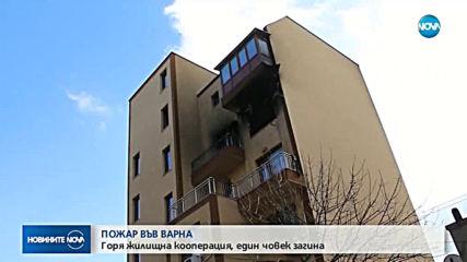 Мъж загина при пожар в жилищна сграда във Варна (ВИДЕО+СНИМКИ)