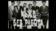 Мъже Без Работа 1972 Бг Аудио Част 1 Tv Rip Бнт 1 - Vbox7