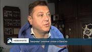 Закриват зимния сезон в Банско