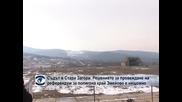 Съдът в Стара Загора: Решението за провеждане на референдум за полигона край Змейово е нищожно