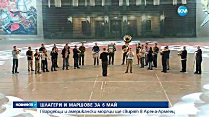 Американски военни ще свирят в София за 6 май