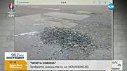 """""""Моята новина"""": Централна софийска улица"""