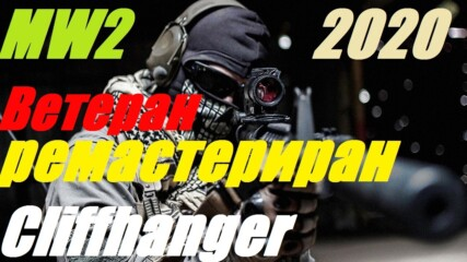 Call of Duty Modern Warfare 2 Remastered Ветеран Act I - Cliffhanger