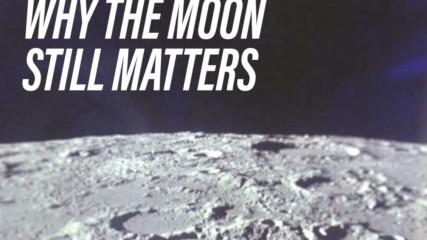 Защо кацането на тъмната част на Луната е толкова важно?