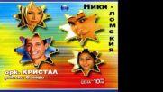 Orkestur Kristal - Romski biseri - 2004 Bg