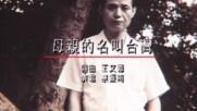 Tsai Cheng-Nan - Mother'S Name Is Taiwan (Оfficial video)
