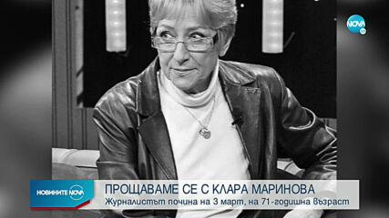 Прощаваме се с Клара Маринова