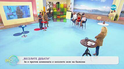 """Веселите дебати"" - За и против зимнината и киселото зеле на балкона - ""На кафе"" (27.09.2021)"