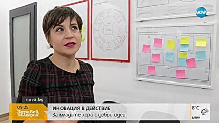 'Иновация в действие': За младите хора с добри идеи