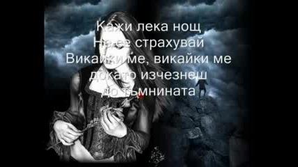 Evanescence - My Last Breath (превод)