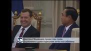 Медведев отчете, че санкциите са засегнали сериозно руската икономика