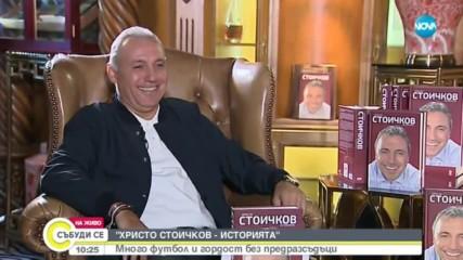 Стоичков: Предателите са много, това е голямата ми болка
