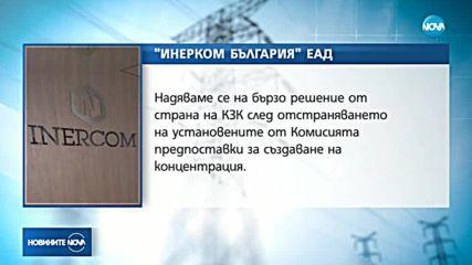 """""""Инерком България"""" с нов опит да придобие ЧЕЗ"""
