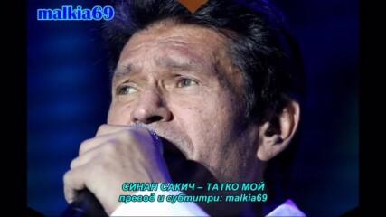 Sinan Sakic - Oce moj (hq) (bg sub)