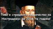 Това е страшното пророчество на Нострадамус за 2016-та година!