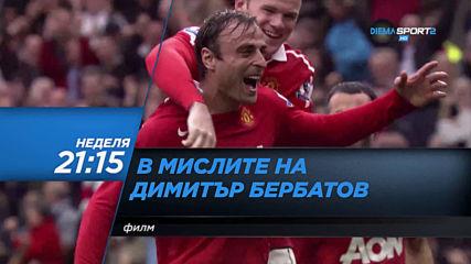 В мислите на Димитър Бербатов /филм/ на 26 януари, неделя от 21.15 ч. по DIEMA SPORT 2