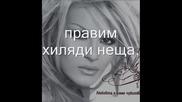 Десислава - Хиляди неща