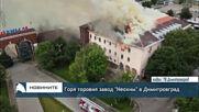 """Горя торовия завод """"Неохим"""" в Димитровград"""