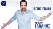 Яко гръцко !! Agios Eimai_- Xristos Galanos_new_song_2013