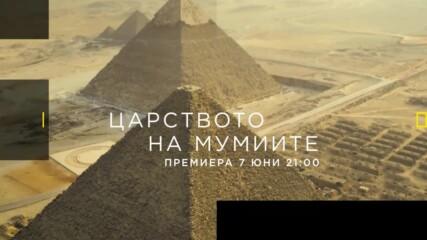 Царството на мумиите | премиера 7 юни