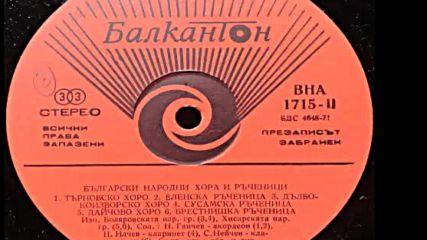 В Н А 1715-2 - Български народни хора и ръченици