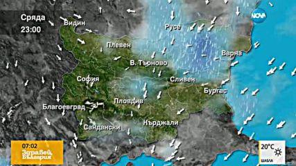 Прогноза за времето (02.08.2016 - сутрешна)