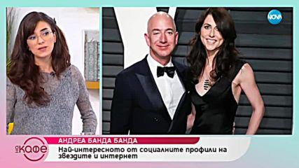 Андреа Банда Банда - Най - интересното от социалните профили на звездите - На кафе (10.01.2019)