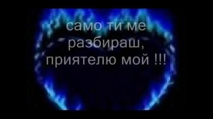 Sinan Sakic - Pevaj Mi O Njoj С Превод
