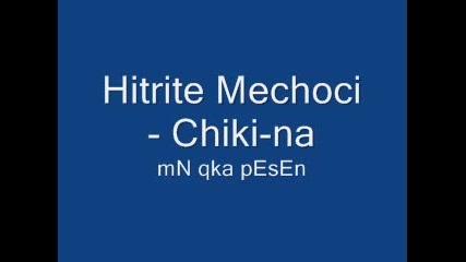 Хитрите Мечоци - Chiki - Na