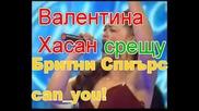 Валентина Хасан Срещу Бритни - Дай Кенлито!