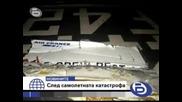 btv Броят на откритите тела от самолета на Ер Франс стана 17