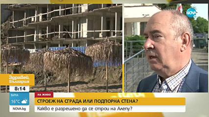 "Нова проверка на плаж ""Алепу"""