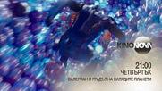 """""""Валериан и градът на хилядите планети"""" на 13 август, четвъртък от 21.00 ч. по KINO NOVA"""