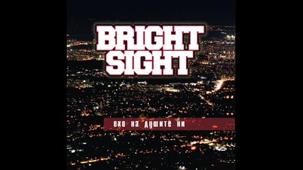 Bright Sight - Виждам ясно