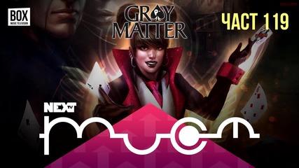 NEXTTV 031: Gray Matter (Част 119) Габи от Балканец