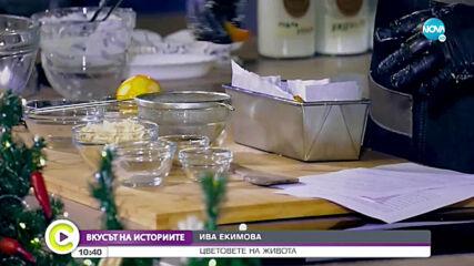 """""""ВКУСЪТ НА ИСТОРИИТЕ"""": Цветовете в живота на Ива Екимова"""