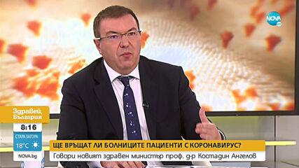Здравният министър: Заболеваемостта от COVID-19 намалява през последните дни