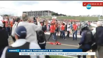 Бой и ранени пред парламента в Бразилия