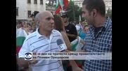 48-и ден на протести срещу правителството