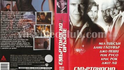 Смъртоносно оръжие 4 (синхронен екип, дублаж по b-TV на 23.10.2011 г.) (запис)