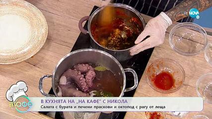 """Рецептите днес: Салата с бурата и печени праскови и октопад с рагу от леща - """"На кафе"""" (24.06.2021)"""
