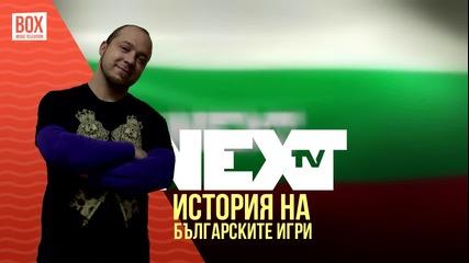 NEXTTV 013: История на Българските Игри (Част 1)