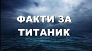 Шокиращи факти за Титаник!