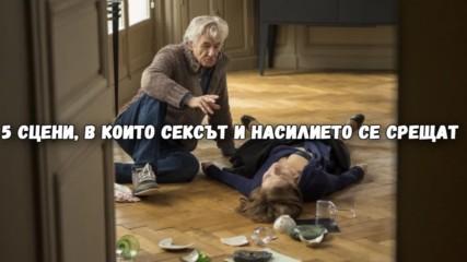 5 сцени, в които сексът и насилието се срещат