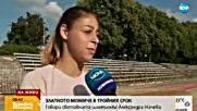 Александра Начева за световната титла и новите предизвикателства